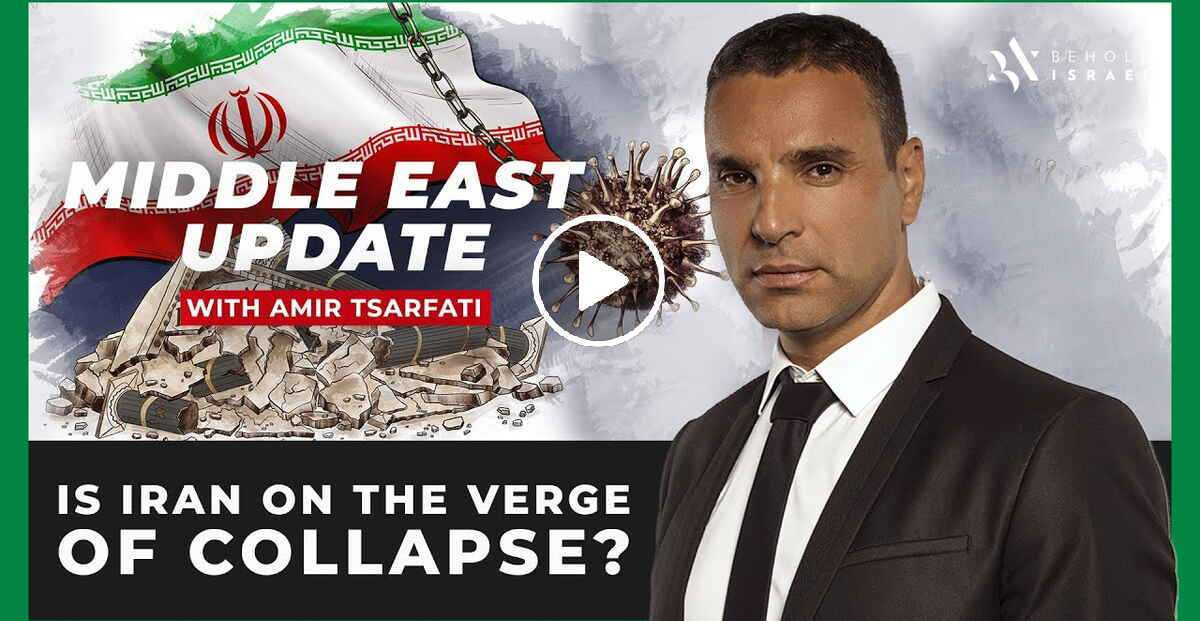 Amir Tsarfati - Middle East Update: Is Iran on the Verge of Collapse? (September-29-2020)
