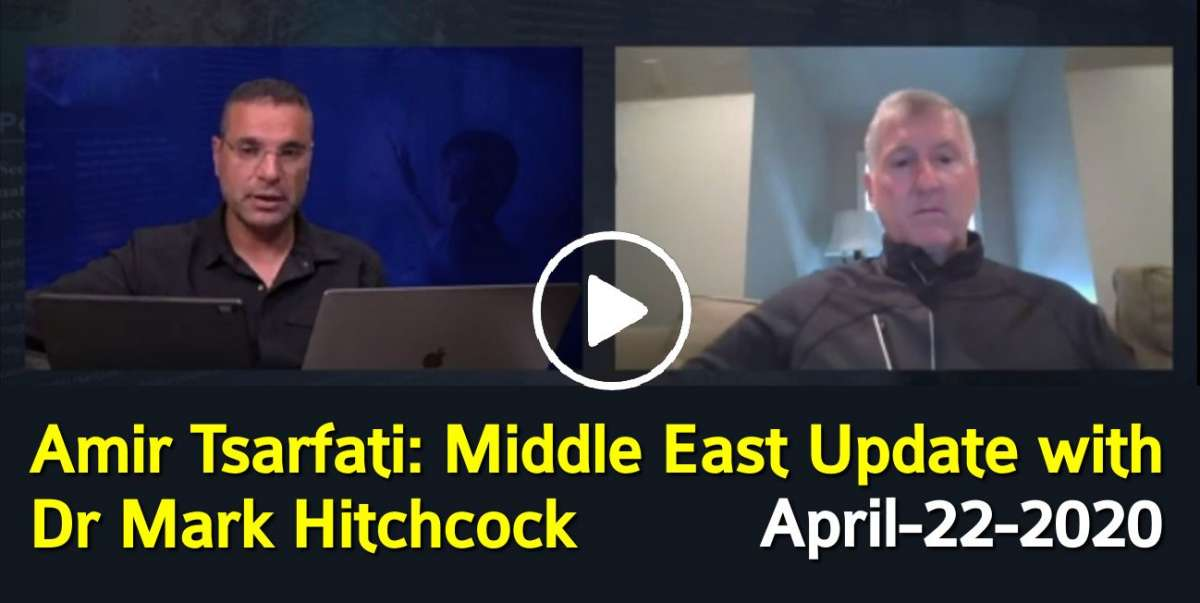 Amir Tsarfati: Middle East Update with Dr Mark Hitchcock (April-22-2020)